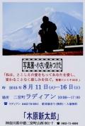 【神奈川県】写真展「小さい愛みつけた」16日まで 木原新太郎さんのシルエット写真展示