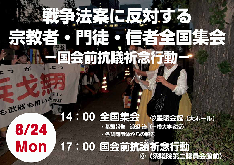 東京都:キリスト者や仏教者ら、「戦争法案に反対する宗教者・門徒・信者全国集会」など開催 国会前で抗議祈念行動も