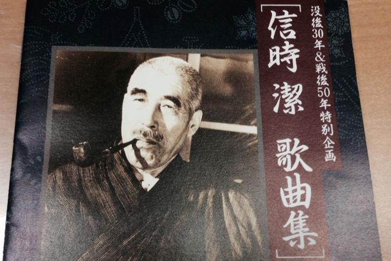 没後30年、戦後50年を記念して出されたCD「信時潔歌曲集」(1995年)