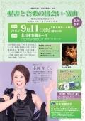 富山県:日本聖書協会、9月11日に「聖書と音楽の出会い・富山」