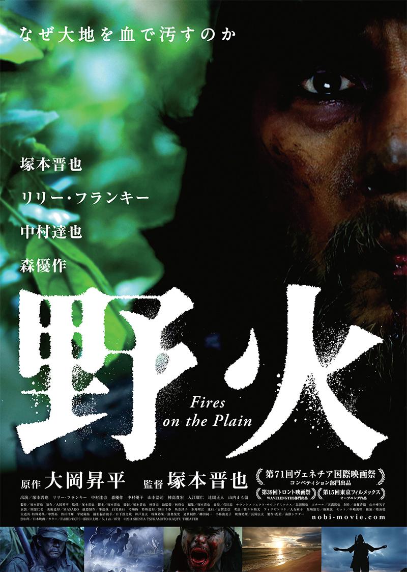 映画『野火』 大岡昇平の戦争文学の代表作を映画化 極限の戦場で兵士が神に呼び掛けたものとは?