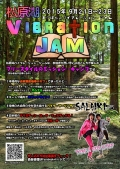 【長野県】日本初のクリスチャン・ロック・フェスティバル「松原湖バイブレーション・ジャム」9月連休に開催! 参加申し込み受付中