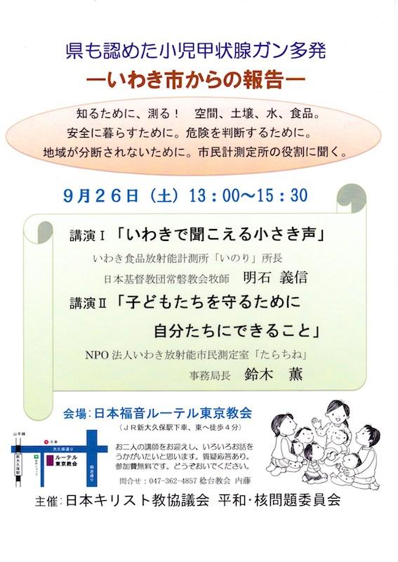 東京都:NCC平和・核問題委員会、いわき市から講師2人招き東京で集会「県も認めた小児甲状腺ガン多発」開催