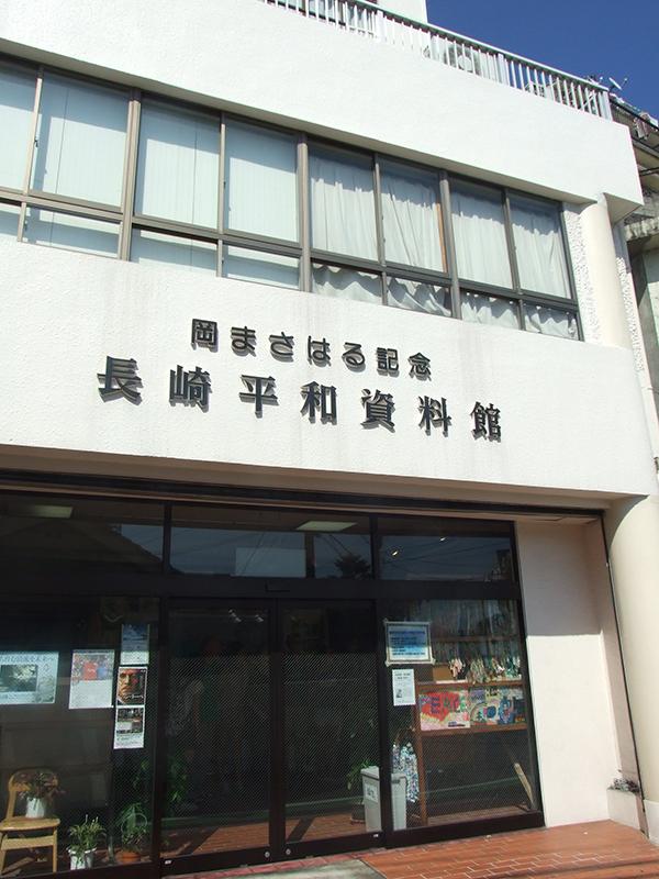 長崎駅から徒歩5分、日本二十六聖人記念碑のある西坂公園からさらに歩いて1分ほどの所にある岡まさはる記念長崎平和資料館<br />