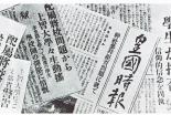 上智大学靖国神社事件(1932~33年)新たな視点で歴史を再考