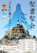 大阪府:「ともに建てよう」テーマに 第6回聖書聖会、10月開催
