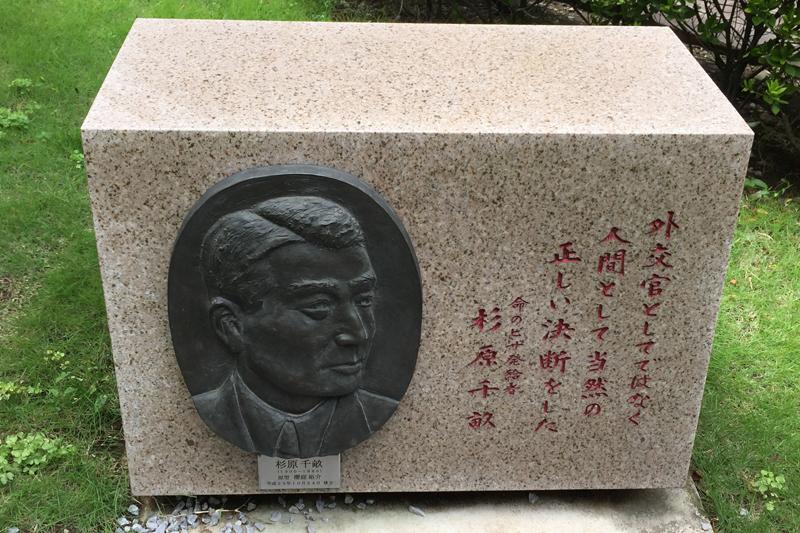 早稲田大学にある杉原千畝顕彰碑。杉原氏は、医者になれとの父の意に反し、教師を目指して早稲田大学に入学した。(写真:落ち穂拾いする人)