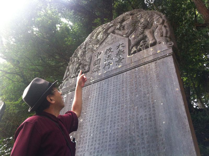 高野山奥の院に建つ大秦景教流行中国碑(1911(明治44)年建碑)の前で解説する著者
