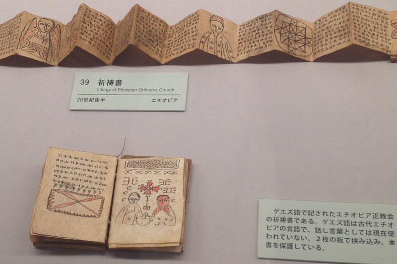 ゲエズ語で書かれた祈祷書 20世紀後半 エチオピア