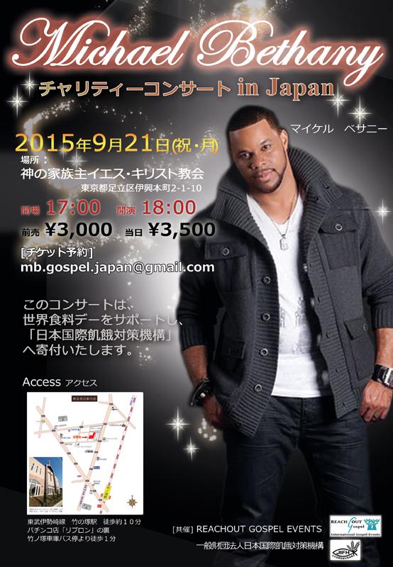 東京都:マイケル・ベサニー来日チャリティコンサート 都内近郊4カ所でワークショップも