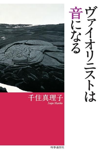 千住真理子著『ヴァイオリニストは音になる』(時事通信社、2015年8月1日発行)