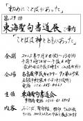 愛知県:第29回東海聖句書道展