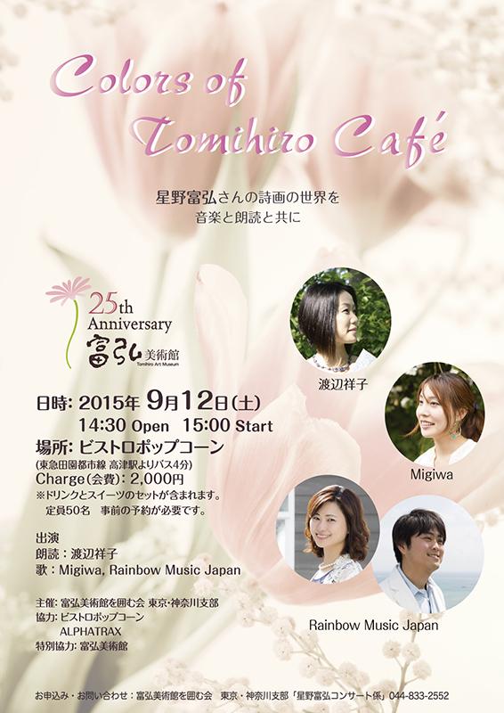 神奈川県:星野富弘さんの詩画の世界を音楽と朗読で 「Colors of Tomihiro Cafe」