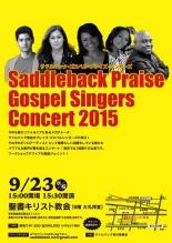 東京都:サドルバック・ゴスペルシンガーズが来日! 都内でワークショップ&コンサート