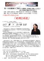 東京都:VIPプリズム「闇から光へ」第19回講演会 「死刑と再犯」