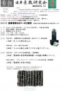 愛知県:日本景教研究会主催「2015年日本景教セミナー」