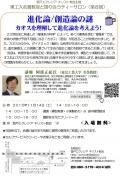 神奈川県:東工大名誉教授と語り合うティーサロン(第8回)「進化論 / 創造論の謎―カオスを理解して進化論を考えよう!」