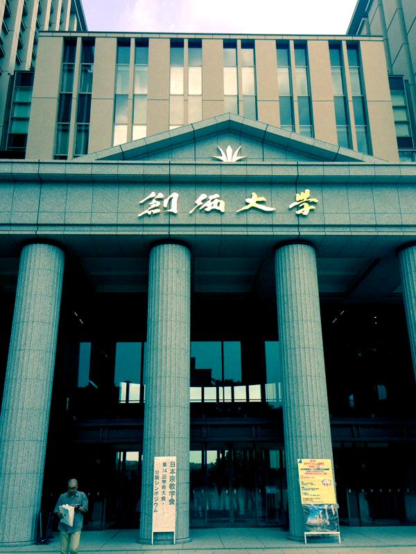 日本宗教学会第74回学術大会の会場となった創価大学(東京都八王子市)