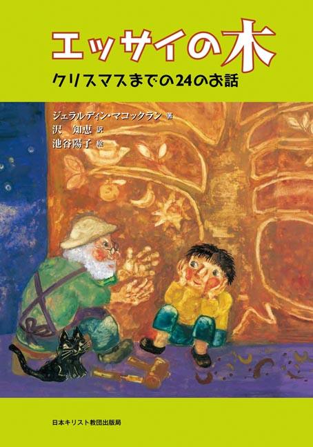 ジェラルディン・マコックラン著『エッサイの木 クリスマスまでの24のお話』(沢知恵訳、池谷陽子絵、日本キリスト教団出版局、2014年9月)