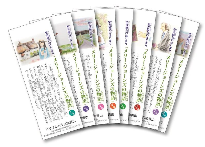 聖書協会の活動の原点であるメリー・ジョーンズの物語と、聖書通読マップが描かれたしおり(写真:日本聖書協会)
