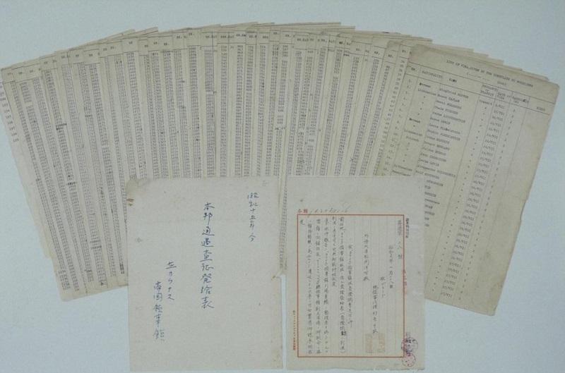 1941年(昭和16年)2月28日に、在プラーグ総領事代理の杉原千畝が松岡洋右(ようすけ)外務大臣(当時)に宛てた「普通第28号 在『カウナス』領事館扱査証調書送付の件」。通し番号、国籍、名前、入国ないしは通過ビザの種別、ビザ発給の日付、査証料など、32ページにわたって2139人の名前が記載されている。(写真:八百津町提供)