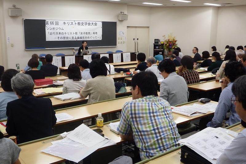 キリスト教史学会第66回大会で行われたシンポジウムの様子=9月18、東京女子大学(東京都杉並区)で