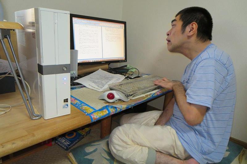 障碍(しょうがい)者用のパソコンではなく普通のパソコンを使っているが、キーを正しく打てるよう、キーボードには特殊なプラスチック製のカバーを付けている。また、マウスを使えないため、トラックボールを使っている。3000文字程度の文章を書くのに、早くて3、4日はかかる。