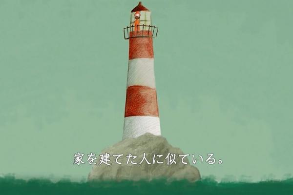 聖書映像コンテスト「Biblia Moov」 優勝はルカ福音書6章描いた「家と土台」 日本聖書協会HPで動画公開中