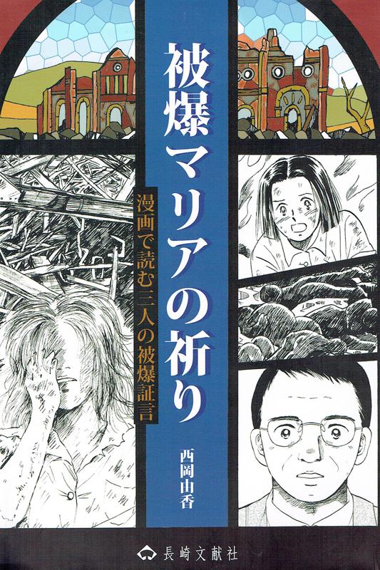 西岡由香著『被爆マリアの祈り』(長崎文献社、2015年7月20日発行)