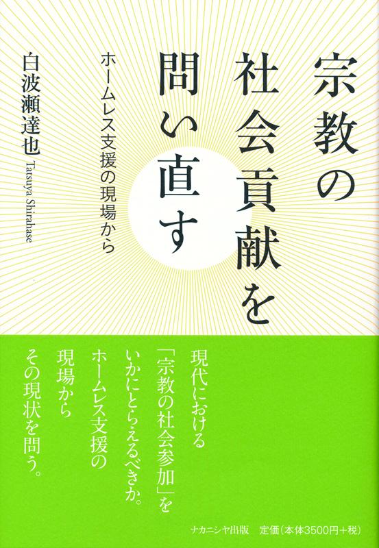 白波瀬達也著『宗教の社会貢献を問い直す―ホームレス支援の現場から』(ナカニシヤ出版、2015年4月20日)