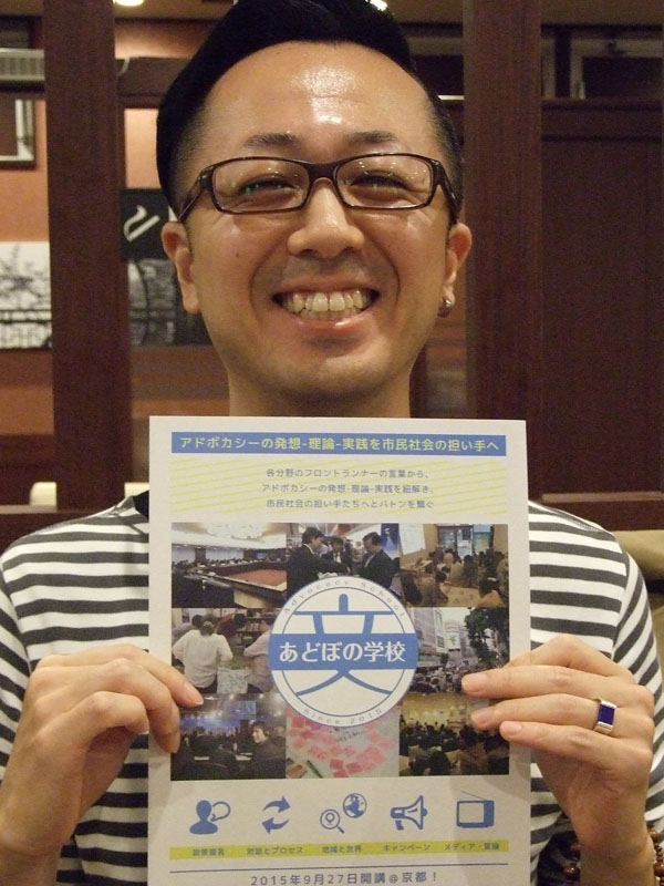 9月27日に始まった「あどぼの学校」の中心メンバー、加藤良太さん(40)