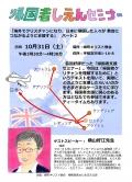 栃木県:海外で救われた帰国者クリスチャンを理解するために 帰国者支援セミナーPart2開催