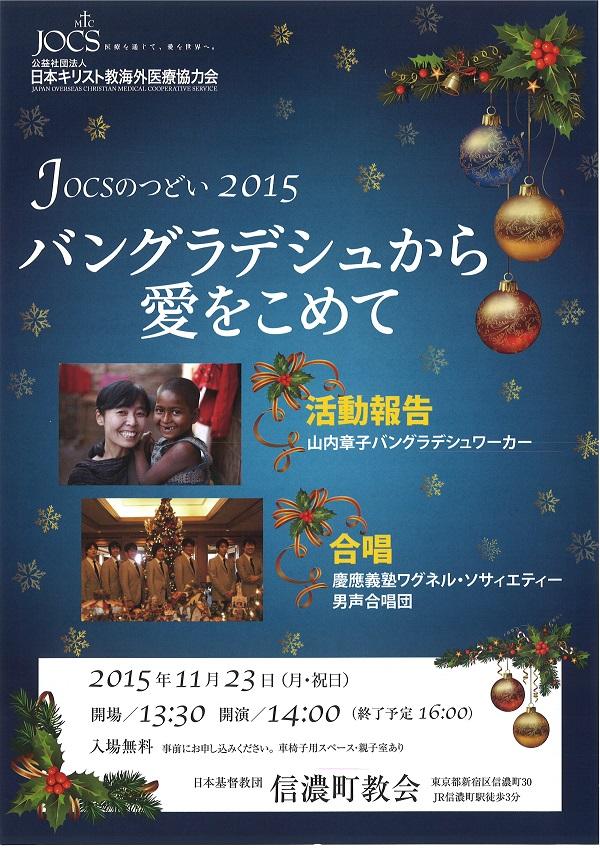 東京都:JOCS主催 現地活動報告と合唱のつどい「バングラデシュから愛をこめて」