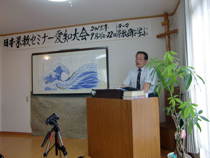 2015年日本景教セミナー 日本景教研究会、本部の愛知で開催