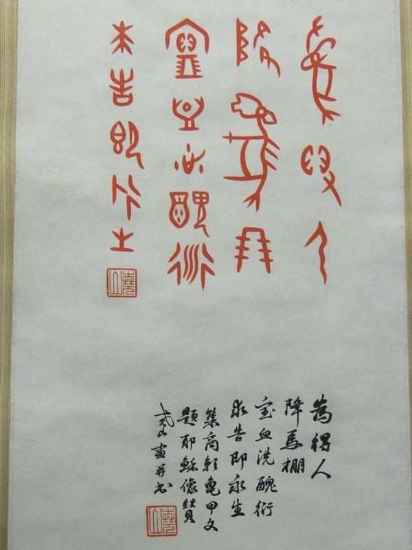 甲骨文字研究と日中国交回復に生涯をささげた中国人クリスチャン欧陽可亮、甲骨文字で書いたその信仰