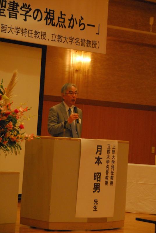 講演する旧約聖書学者の月本昭男氏(立教大学名誉教授・上智大学特任教授)