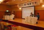 日本基督教学会、「キリスト教と戦後70年」をテーマに講演やシンポジウム開催(2)