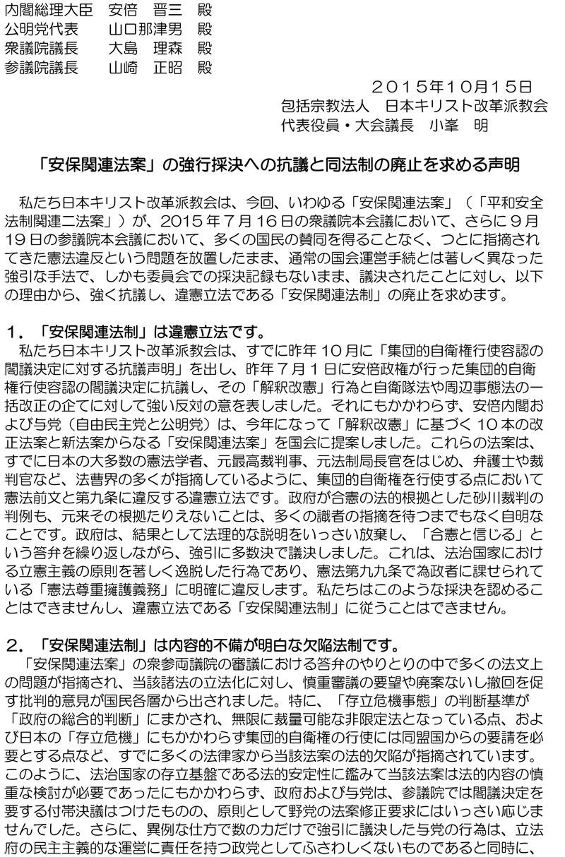 日本キリスト改革派教会の「安保関連法案の強行採決への抗議と同法制の廃止を求める声明」