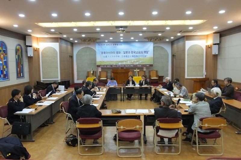 第9回日韓NCC共同協議会の分科会報告と総合討論で最終声明を検討する参加者たち=16日、韓国ソウルで(写真:飛田雄一氏提供)