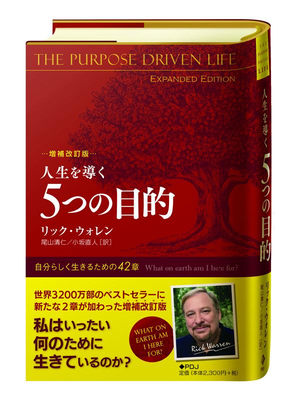 装丁も新しくなり、10年ぶりに増補改訂された『人生を導く5つの目的』(リック・ウォレン著、尾山清仁・小坂直人訳)