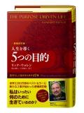 リック・ウォレン牧師のベストセラー『人生を導く5つの目的』 2章追加し増補改訂版が日本語で発売