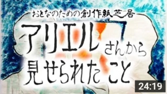 おとなのための創作紙芝居『アリエルさんから見せられたこと』 正木弥(動画あり)