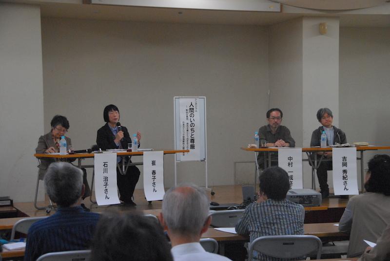 シンポジウムの司会者と3人の発題者=10月24日、東京カテドラル関口教会で