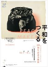 東京都:バイブル&アートミニストリーズ、20周年記念美術展「平和をつくる」