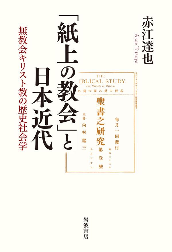 『「紙上の教会」と日本近代――無教会キリスト教の歴史社会学』