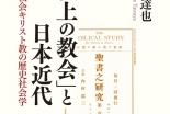 『「紙上の教会」と日本近代』(1)メディアとナショナリズムから捉え直した内村鑑三と無教会