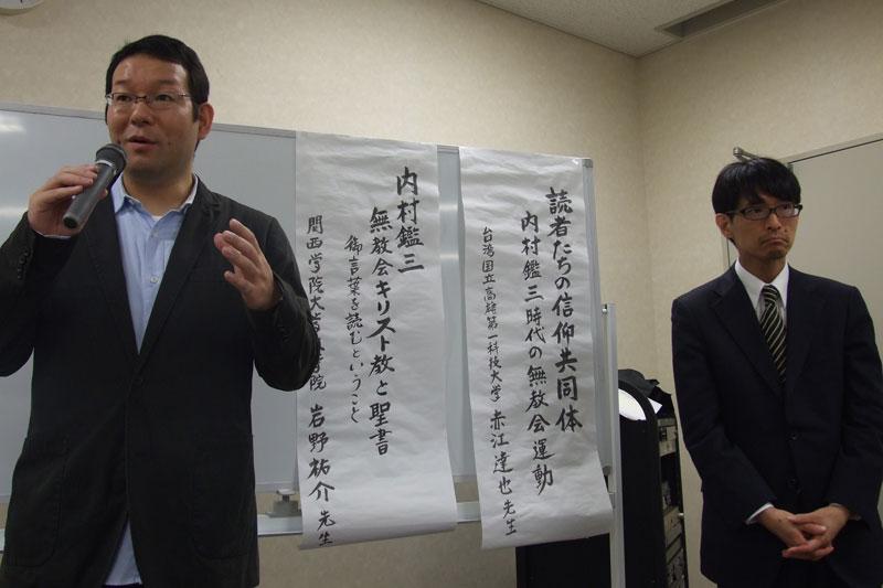 『「紙上の教会」と日本近代――無教会キリスト教の歴史社会学』著者の赤江達也氏(写真左)