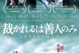 映画『裁かれるは善人のみ』 圧倒的な自然の中、ヨブ記の怪物に呑み込まれる家族の物語(動画あり)