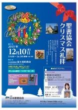 東京:日本聖書協会主催「クリスマス礼拝」、聖書事業功労者賞授与式も同時開催