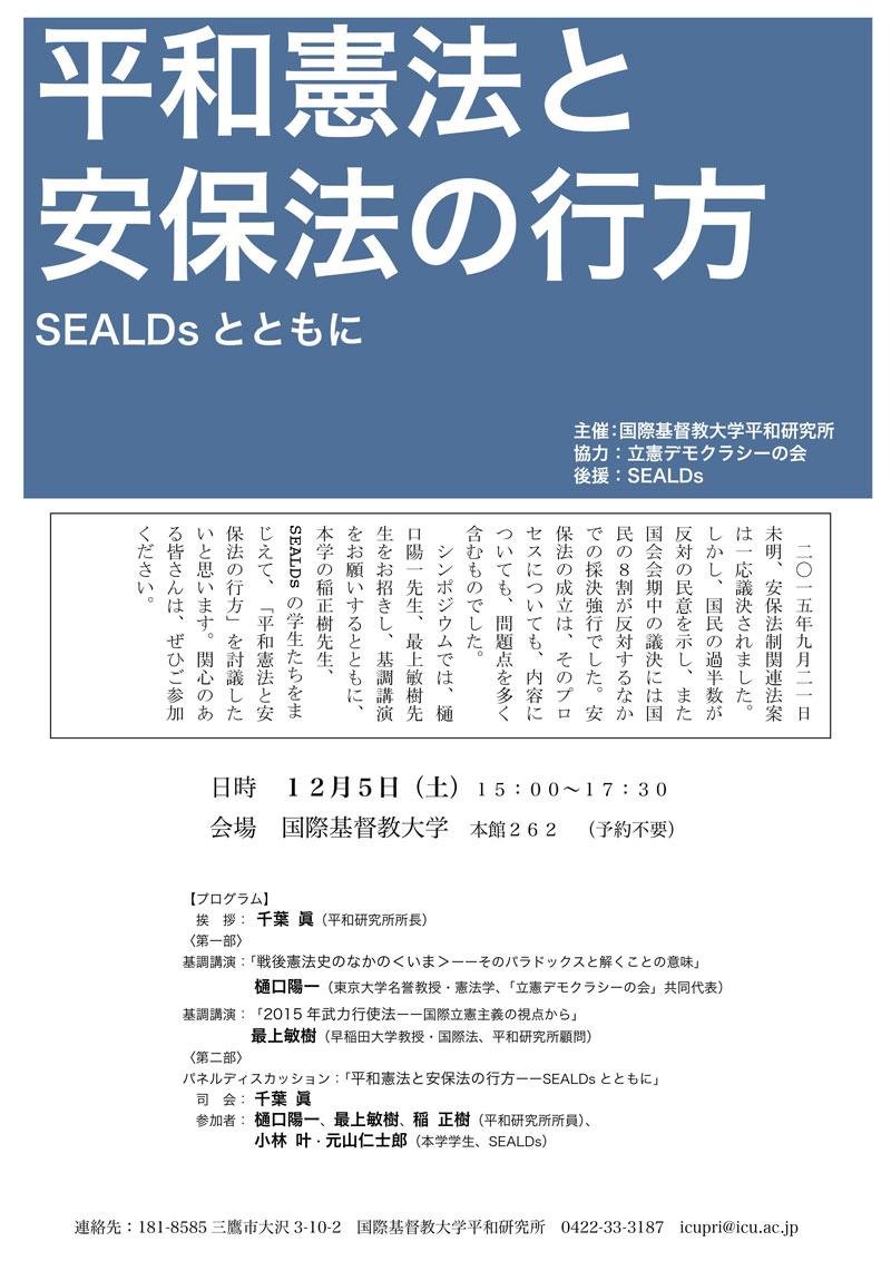 シンポジウム「平和憲法と安保法の行方 SEALDsとともに」(写真:国際基督教大学平和研究所)